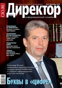 системы, Открытые  - Директор информационной службы №12/2010