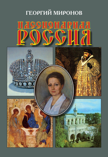 Георгий Миронов Пассионарная Россия
