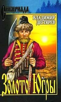 Дегтярев, Владимир Николаевич  - Золото Югры
