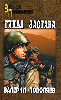 Поволяев, Валерий  - Тихая застава