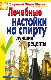Маскаева, Юлия Владимировна  - Лечебные настойки на спирту. Лучшие рецепты