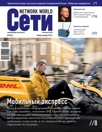 Сети / Network World №09/2010