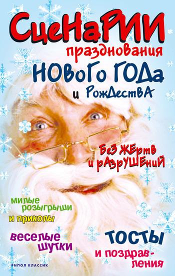 Скачать Сценарии празднования Нового года и Рождества без жертв и разрушений бесплатно Коллектив авторов