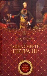 Ольга Елисеева Тайна смерти Петра III