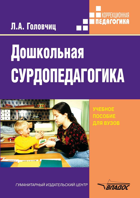 тему дошкольная педагогика онлайн обучение податливый универсальный