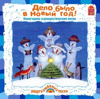 Андрей Усачев Дело было в Новый Год! феникс новый год в лесу