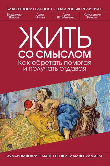 Обложка книги Жить со смыслом: Как обретать помогая и получать отдавая, автор Шаров, Владимир