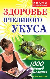 - Здоровье пчелиного укуса
