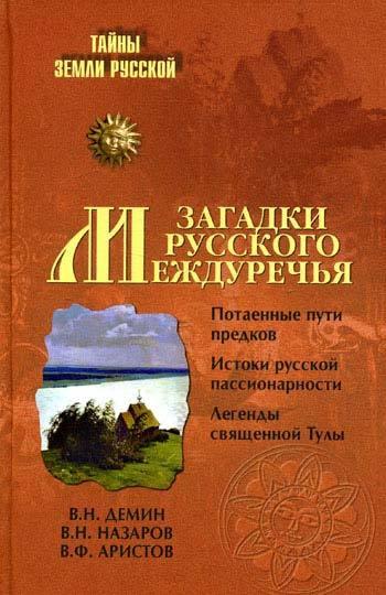 Скачать книгу Загадки Русского Междуречья автор Валерий Никитич Демин