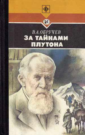 Владимир Обручев За тайнами Плутона плитку полимерпесчаную во владимире