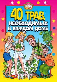 Сергиенко, Юлия  - 40 трав, необходимых в каждом доме