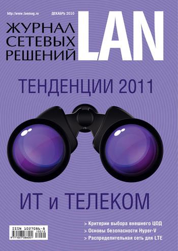 Книга Журнал сетевых решений / LAN №01/2014