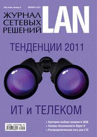 системы, Открытые  - Журнал сетевых решений / LAN №12/2010