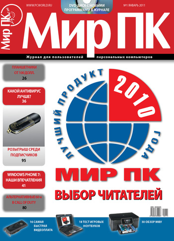 Журнал «Мир ПК» №01/2011