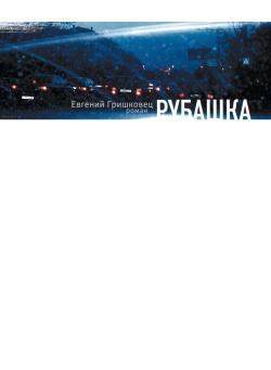 бесплатно Рубашка Скачать Евгений Гришковец