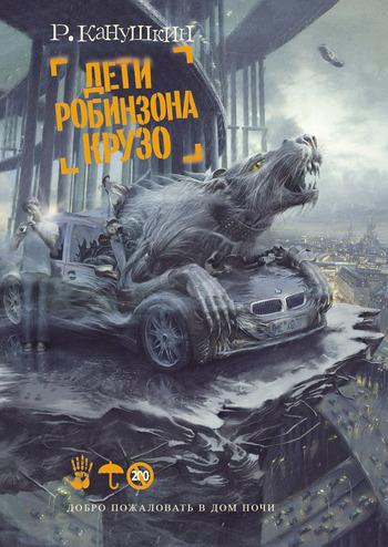 Роман Канушкин - Дети Робинзона Крузо