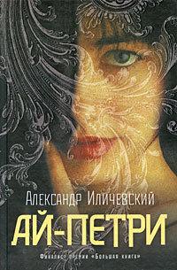Александр Иличевский Ай-Петри даррелл дж ай ай и я
