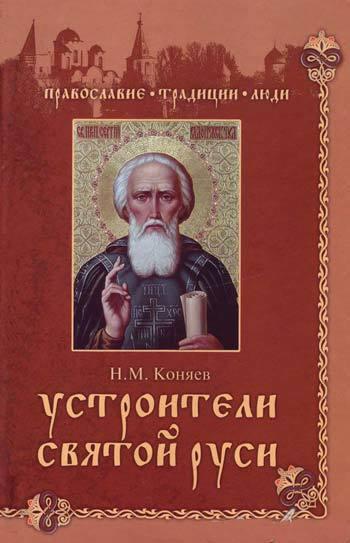 Николай Коняев Устроители Святой Руси 100 великих русских охотников