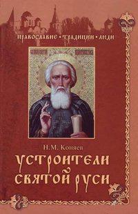 Коняев, Николай  - Устроители Святой Руси