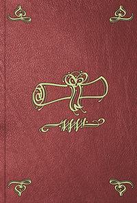Отсутствует - Высочайшие приказы о чинах военных генварской трети 1822 года