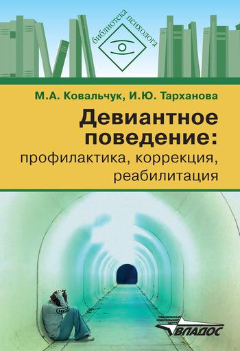 М. А. Ковальчук Девиантное поведение: профилактика, коррекция, реабилитация