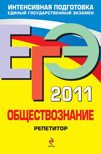 ЕГЭ 2011. Обществознание: репетитор