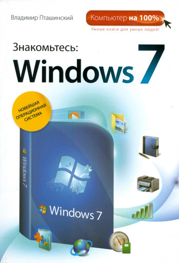 Владимир Пташинский Знакомьтесь: Windows 7 ноутбук и windows 7