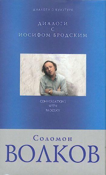 Соломон Волков бесплатно