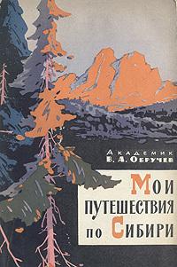 Владимир Обручев Мои путешествия по Сибири купить билеты нат поездв в рудном костанайской области