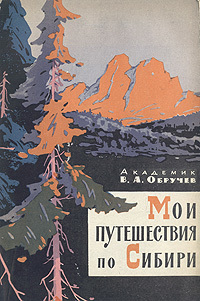 Владимир Обручев Мои путешествия по Сибири
