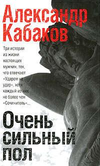 Кабаков, Александр  - Очень сильный пол (сборник)