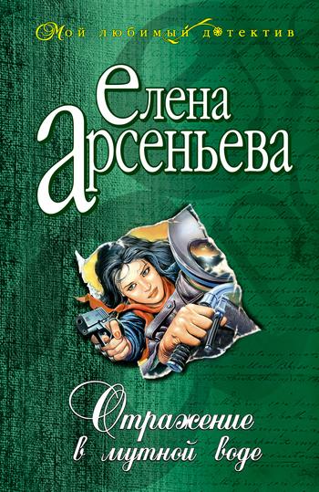 Елена Арсеньева - Отражение в мутной воде