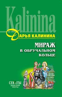 Калинина, Дарья  - Мираж в обручальном кольце