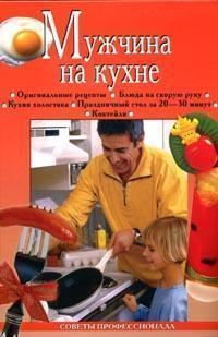 Анастасия Красичкова Мужчина на кухне рюкзаки zipit рюкзак reflecto со встроенным светоотражающим отделением цвет серый