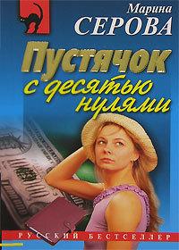 Обложка книги Пустячок с десятью нулями, автор Серова, Марина