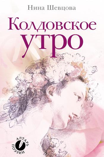 цена Нина Петровна Шевцова Колдовское утро (сборник стихотворений)