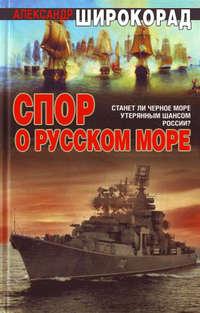Широкорад, Александр  - Спор о Русском море