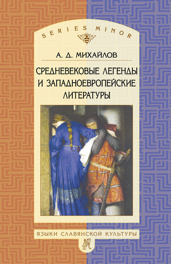Андрей Михайлов - Средневековые легенды и западноевропейские литературы