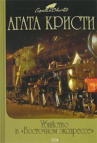 Тайна «Голубого поезда»