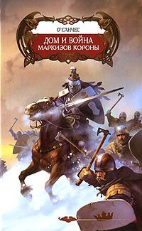 Дом и война маркизов Короны изменяется взволнованно и трагически