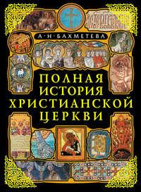 Бахметева, Александра Николаевна  - Полная история Христианской Церкви