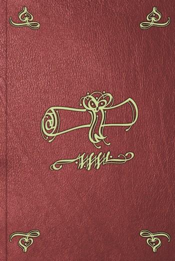 Диплом на княжеское Российския империи достоинство