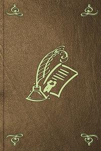 Бецкой, Иван Иванович  - Привилегия и Устав Императорской Академии трех знатнейших художеств, живописи, скулптуры и архитектуры