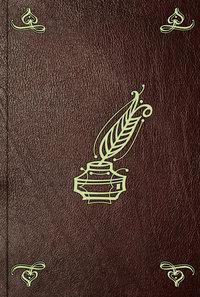 Розенкампф, Густав Андреевич  - О Кормчей книге: Введение к сочинению барона Г.А. Розенкампфа