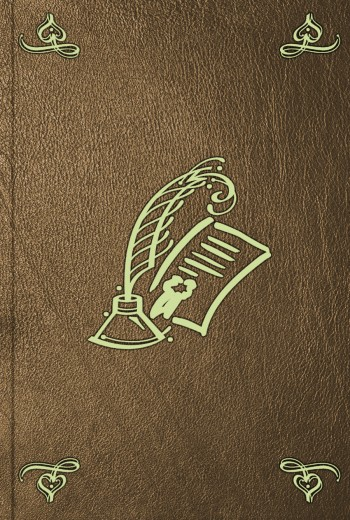 Обложка книги Устав о винокурении, автор указан, Автор не
