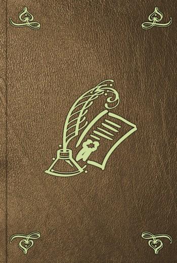 Отсутствует Две части: Из Наставления, даннаго Правительствующаго Сената из Межевой экспедиции землемерам о общей методе государственнаго межеванья и о протчем автор не указан стат канцелярии правительствующаго сената межевой экспедиции