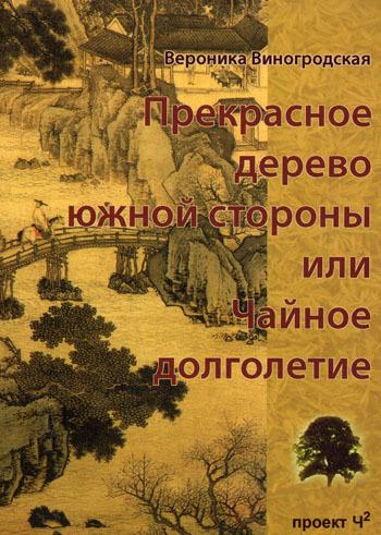 Вероника Виногродская - Прекрасное дерево южной стороны, или Чайное долголетие