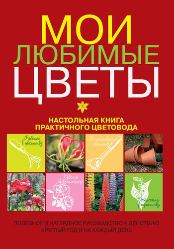 Скачать Автор не указан бесплатно Мои любимые цветы. Настольная книга практичного цветовода