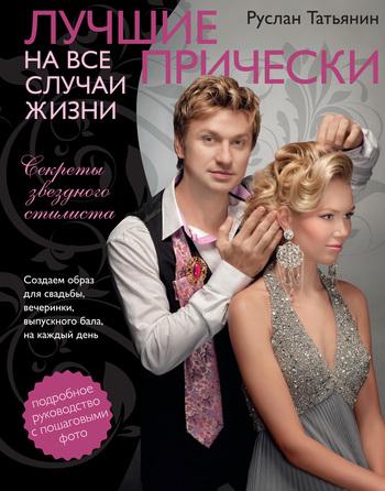 Руслан Татьянин бесплатно