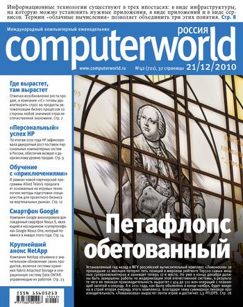 Журнал Computerworld Россия №42/2010